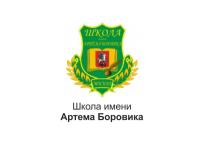 Школа Боровика