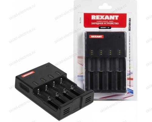 Универсальное SMART зарядное устройство для 4 АКБ Rexant I 4 18-2244