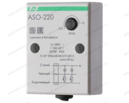 Автомат лестничный ASO-220