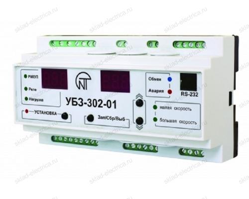Универсальный блок защиты УБЗ-302-01 Новатек-Электро