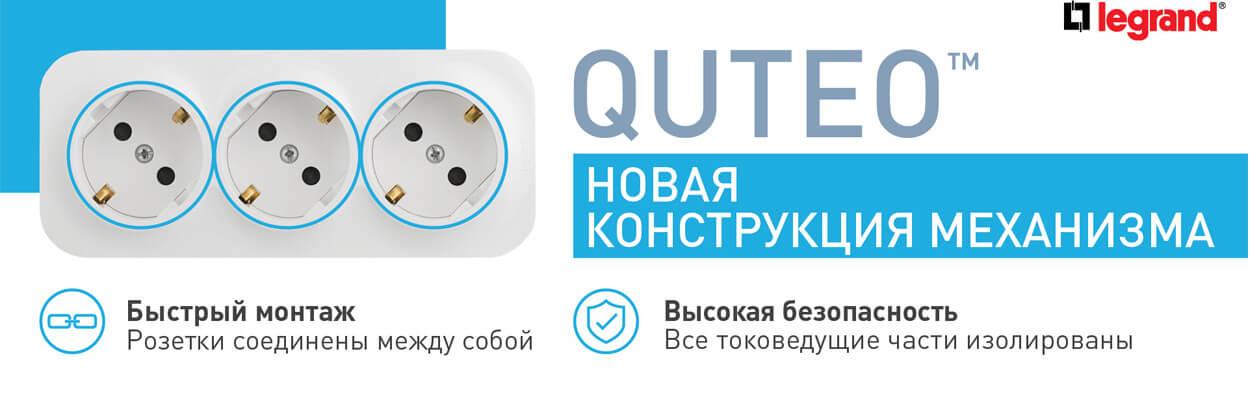 Legrand Quteo Новая конструкция механизма
