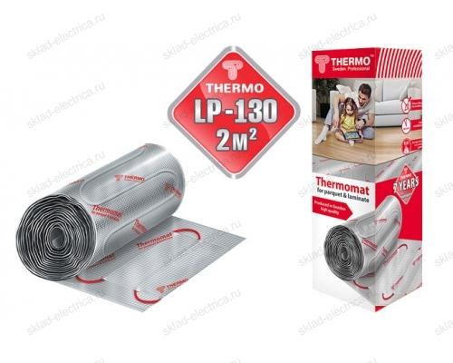 Нагревательный мат (теплый пол) под паркет / ламинат Thermomat LP 130 2 кв.м (130Вт/кв.м)